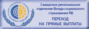 Самарское региональное отделение  Фонда социального страхования РФ