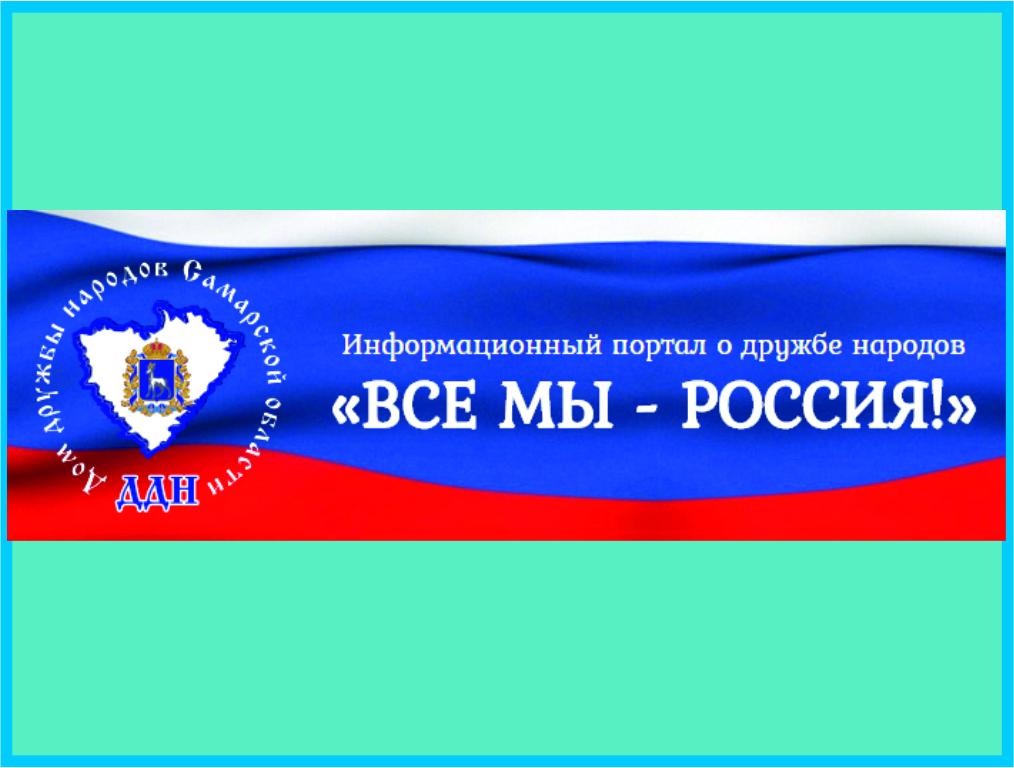 ВСЕ МЫ - РОССИЯ