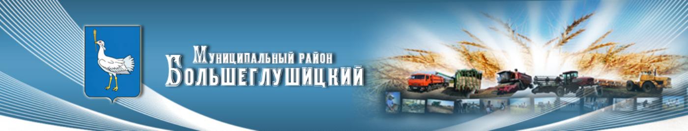 Муниципальный район Большеглушицкий Самарской области