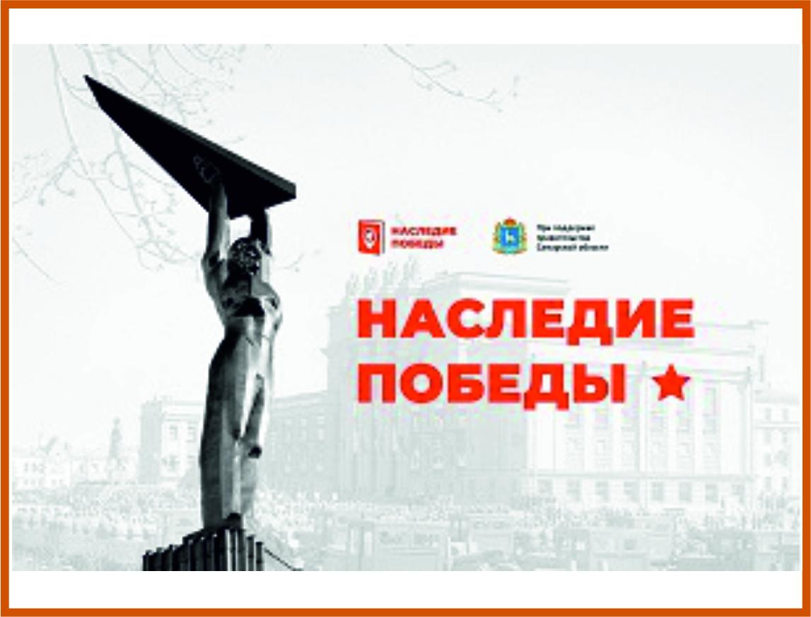 nas_pobedy